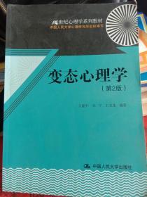 变态心理学(第2版)/21世纪心理学系列教材G