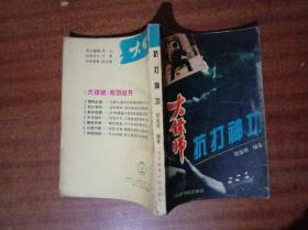 大镖师 抗打神功 93年1版1印G