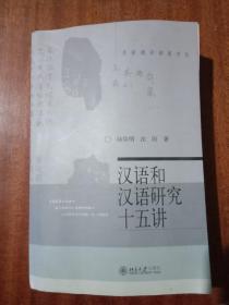 汉语和汉语研究十五讲G
