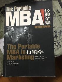 MBA经典全集:行销学G