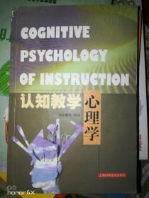 认知教学心理学G