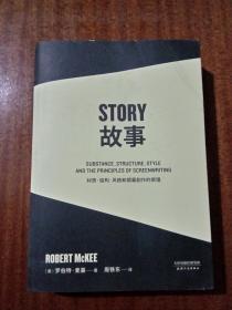 故事:材质、结构、风格和银幕剧作的原理G