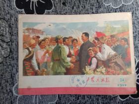 工农兵画报 1977年第24期G