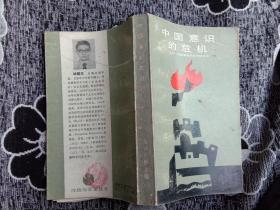 """中国意识的危机 """"五四""""时期激烈的反传统主义 G"""