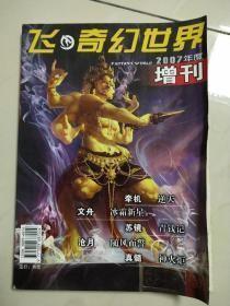 飞奇幻世界2007年度增刊G