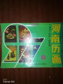 河南历画 1991年3期(挂历年历装饰画)G