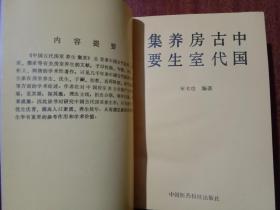 中国古代房室养生集要 ,无书衣