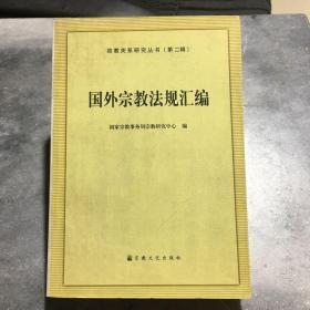 国外宗教法规汇编,,馆藏G