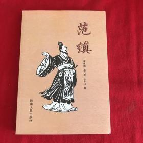 驻马店历史名人系列丛书 范缜,签名本G