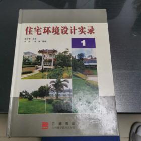 住宅环境设计实录.1G