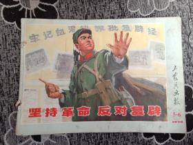 工农兵画报 1974年第5-6期G