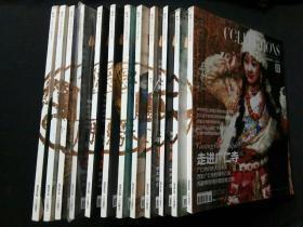 收藏 2014年 1-12期 全 另加一本增刊:紫砂