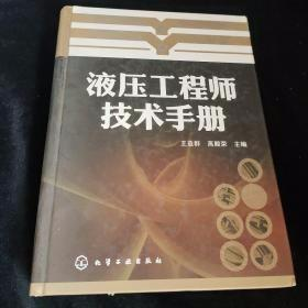 液压工程师技术手册G