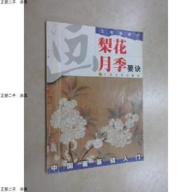 中国画基础入门--画梨花月季要诀G