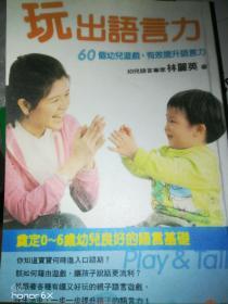 玩出语言力:0~6岁婴幼儿语言游戏