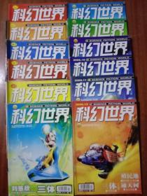 科幻世界2006年第1-12期全合售G