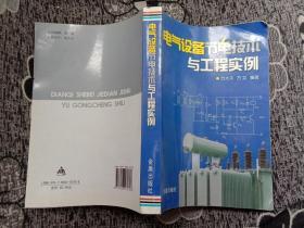 电气设备节电技术与工程实例G