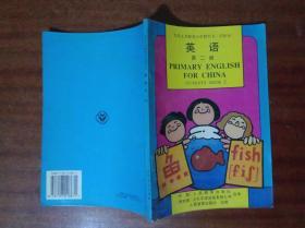 九年义务教育小学教科书(实验本)英语 第二册,末使用,无字迹HG