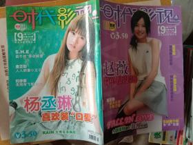 时代影视2006年9月总第185期,封面人物赵薇G