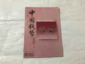 中国钱币1997年第4期 J