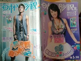 时代影视2006年11月总第190期,封面人物蔡依林G