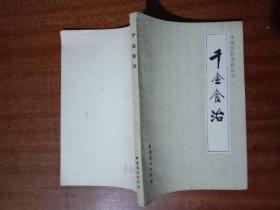 中国烹饪古籍丛刊:宋氏养生部 (饮食部分)  ,品好,自然旧G