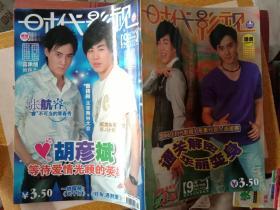 时代影视2006年9月总第186期,封面人物胡彦斌G