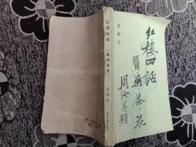 红楼四话――医、药、茶、花 (1版1印)(介绍红楼梦中的医、药、茶、花方面的专著)