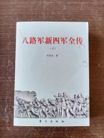 八路军新四军全传(下册)G