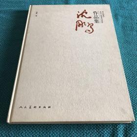 沈鹏作品集--庆祝人民美术出版社成立60周年G
