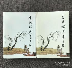 金瓶梅续书三种上下,1988年1版1印 ,库存书全新G
