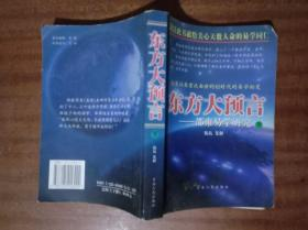 东方大预言:邵雍易学研究 下册 G