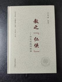 龙门书院·上海中学书系:教之仁侠――研究型教师探微 G