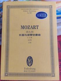 全国音乐院系教学总谱系列:莫扎特长笛与竖琴协奏曲(C大调)G
