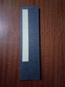楚仲赞书法册页(笔名鲁人):录古诗两首,壬辰年作作,保真