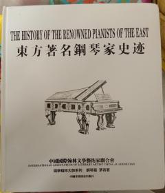 东方著名钢琴家史迹G