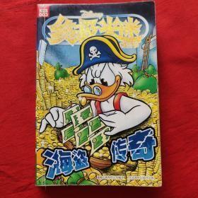 海盗传奇-终极米迷口袋书G