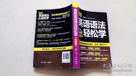 图解英语语法轻松学(彩图版)G