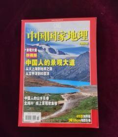 中国国家地理2006年10月G