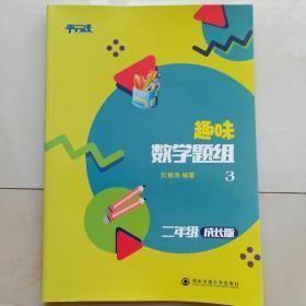 平行线 趣味数学题组 二年级成长版第3册,全新G