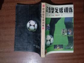 攻击型足球训练——足球基本技术训练指南 G