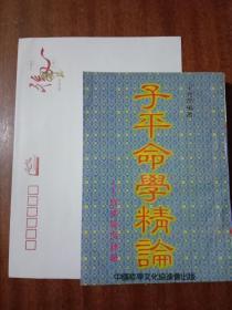 贺年邮政信封2.4元(附赠子平命学精论)G