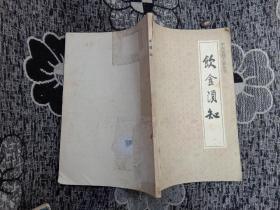 中国烹饪古籍丛刊 饮食须知G