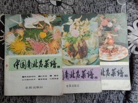 中国南北名菜谱 1-3 全G