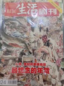 三联生活周刊 (2015年货专刊)最想念的年货,全新G