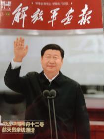 解放军画报2021年第6期 G