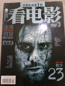 看电影2007年第3期 G