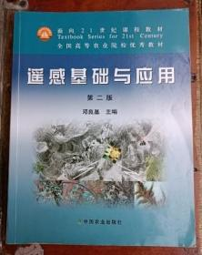 遥感基础与应用 邓良基 中国农业出版社9787109139374