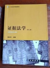 证据法学(第三版)陈光中9787511876041法律出版社