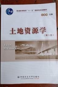 土地资源学 刘黎明 9787811178944 中国农业大学出版社